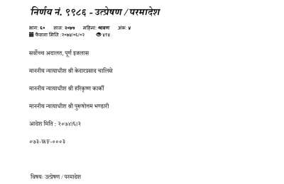 Decision No 9986 supreme Court of Nepal on Road Expansion